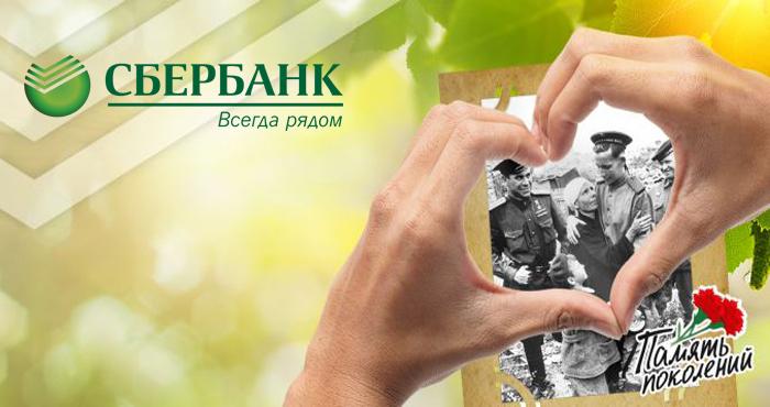 Изображение - Вклад «память поколений» от сбербанка россии yfYjBH5Ml0OTM6xp5tuyhA
