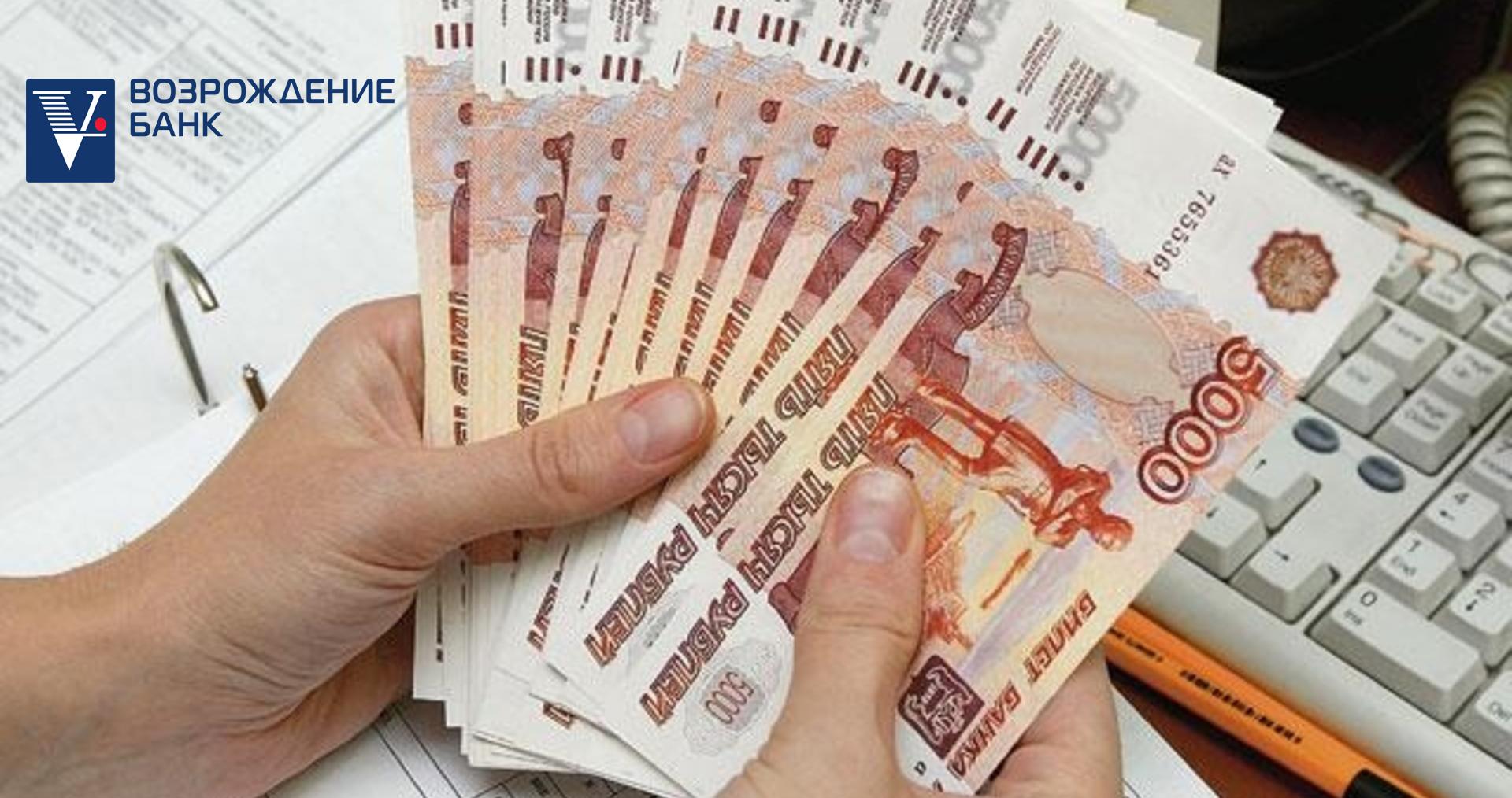 банк возрождение потребительский кредит процентная ставка 2020 займы с плохой кредитной историей в минске